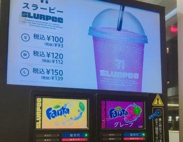 【セブンイレブンの幻のメニュー】日本では激レアセブンにしかない!フローズンドリンク「スラーピー」