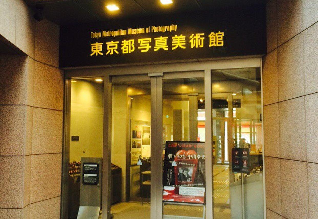 東京都写真美術館 (Tokyo Met. Museum of Photography)