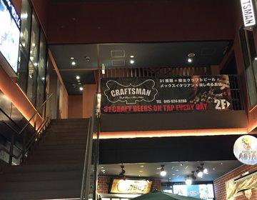 駅前1分‼︎横浜駅鶴屋町でクラフトビール31種類楽しめるお店へ