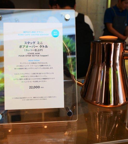 ブルーボトルコーヒー 神戸カフェ