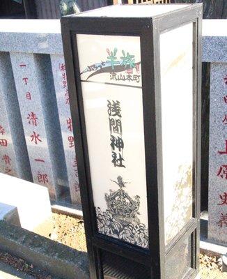 流山浅間神社