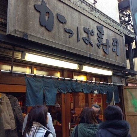 かっぱ寿司 一号店