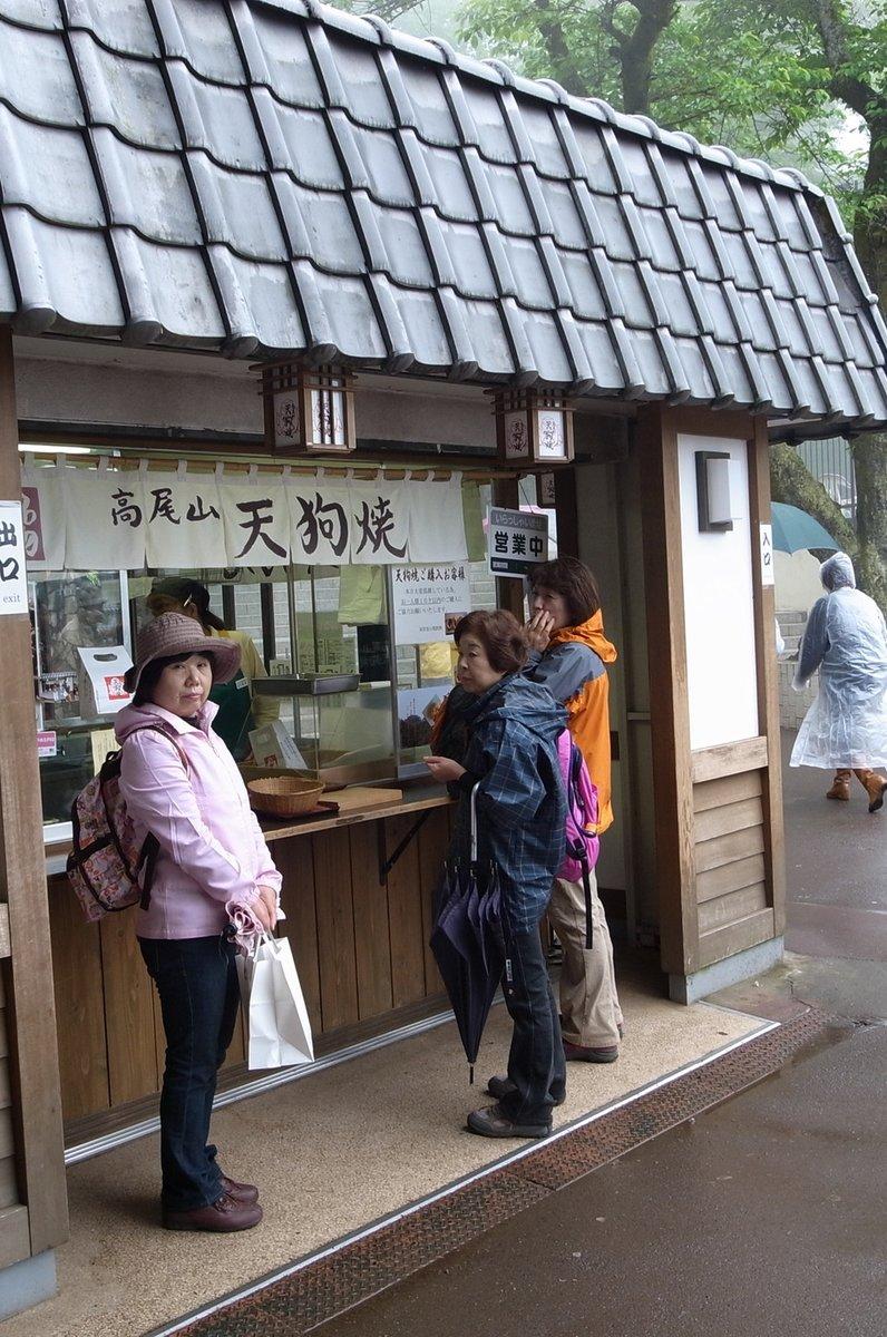 高尾登山電鉄株式会社 高尾山駅