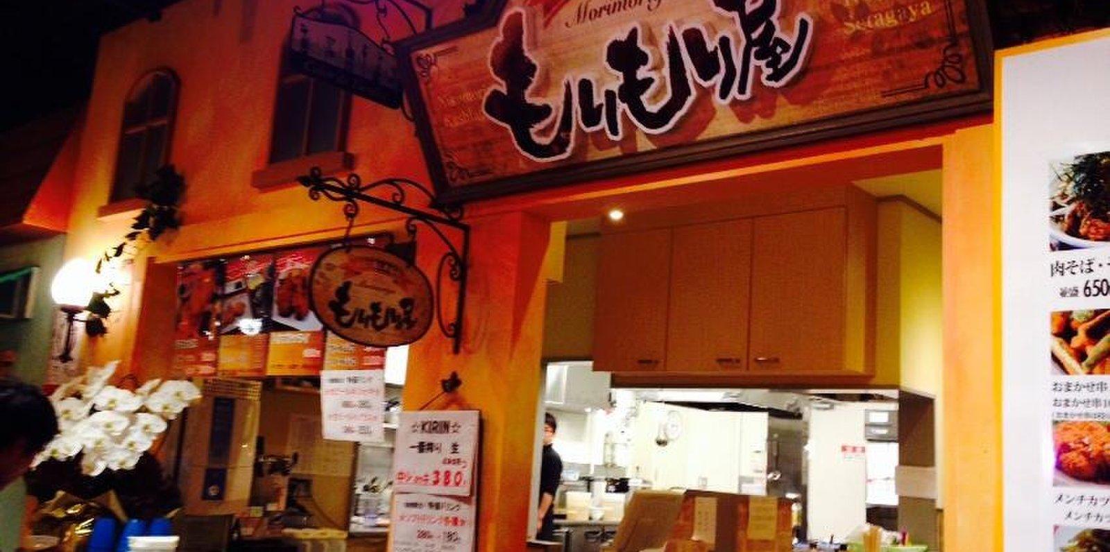 VERY FANCY bits 東京ミートレア 南大沢店