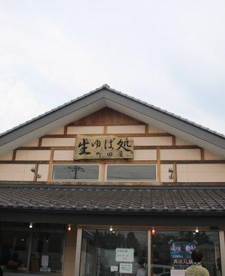 生ゆば処 町田屋 白沢店