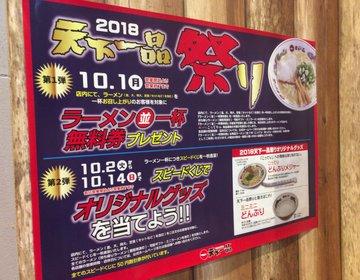 【天一の日 】10/1はラーメン無料券貰える!2日以降もおトクがいっぱい!【ラーメン・天下一品】