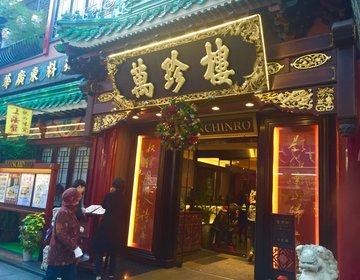 【横浜中華街といえばここ】有名店萬珍樓でたまには贅沢中華料理を食べよう!