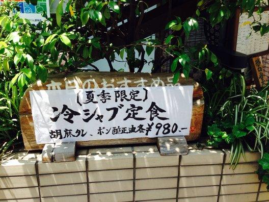 【閉店】かつ銀