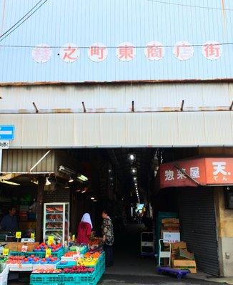 綾之町東商店街
