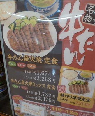 味の牛たん喜助 JR仙台駅店