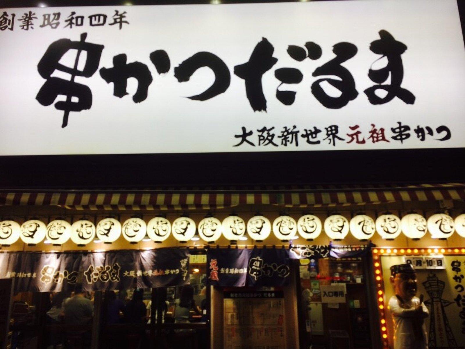 元祖串かつ だるま 通天閣店