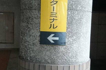 東京ヴァンテアンクルーズ株式会社 本社