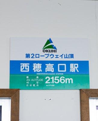 西穂高口駅(新穂高ロープウェイ)