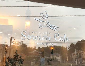 下山門駅前の癒しカフェ【ソルシエールカフェ】西区ドライブスポット☆