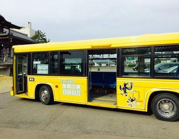 【石川と福井両方へいける贅沢バス】北陸観光で使いたい加賀温泉周遊バス「キャンバス」に乗ろう!