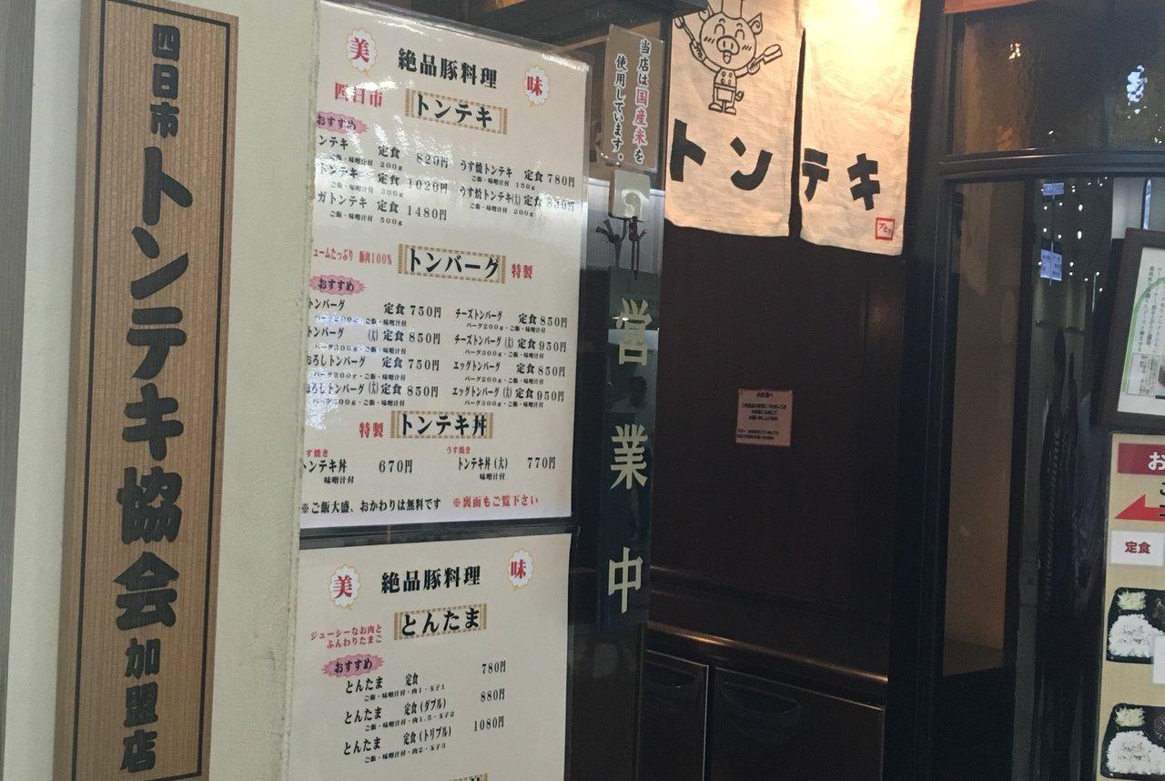 大阪トンテキ 大阪駅前第3ビル店