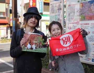 【東京下町散歩】[東京別視点ツアーレポート]平井植木ツアーに参加してみた!
