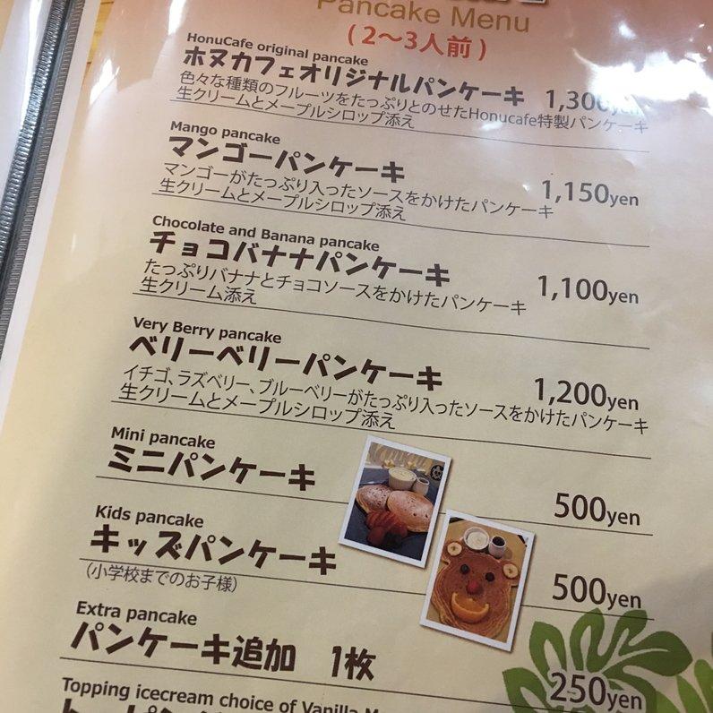 ホヌカフェ