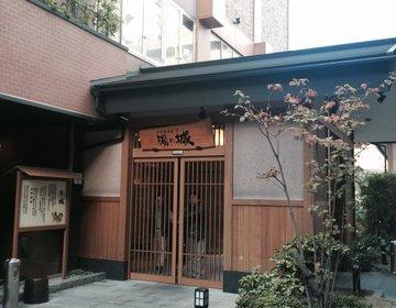 【大曽根温泉湯の城】のお湯は全てナノ温泉で美容・健康・長寿の嬉しい効用が♡1日ゆったりと過ごせる!