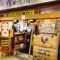 十勝新得町 塚田農場 京王フレンテ 新宿三丁目店