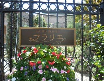 美しい庭園!名古屋・久屋大通り「フラリエ」ふらりとお散歩で気分はローマの休日♪
