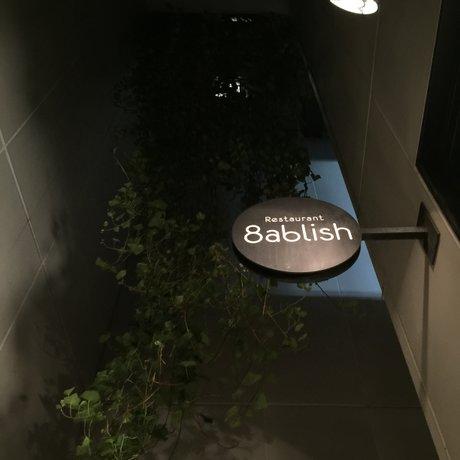 レストラン エイタブリッシュ