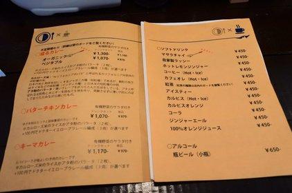 鐵道カフェ&カレー