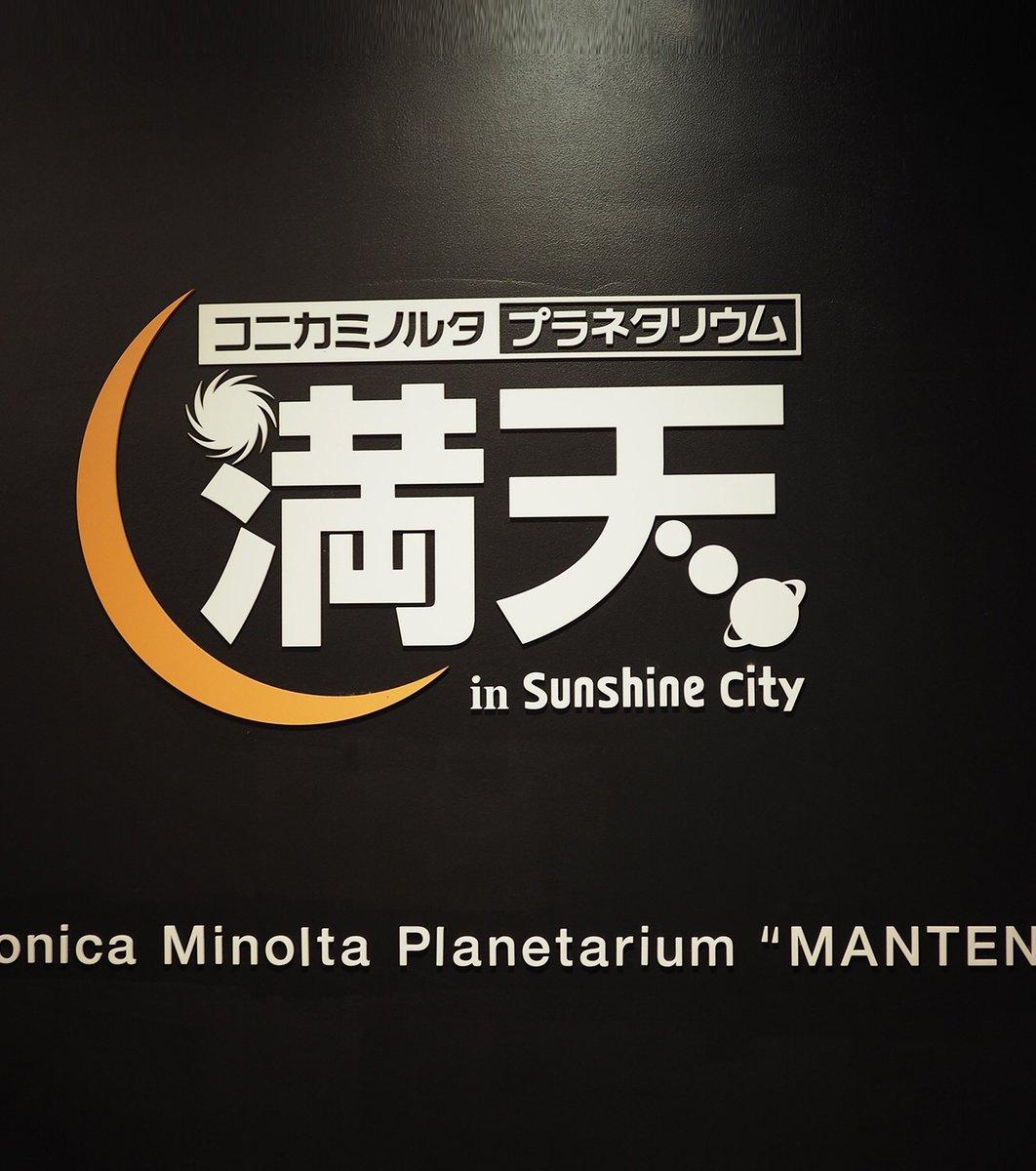 """コニカミノルタプラネタリウム""""満天"""" in Sunshine City"""