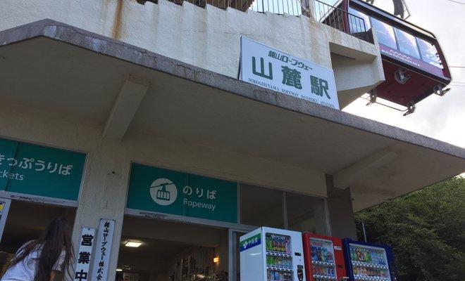 山麓駅(鋸山ロープウェー)