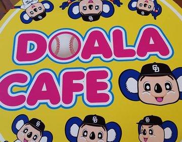 ナゴヤドームの新カフェ「ドアラカフェ」野球観戦は球場内のグルメも楽しみの1つ☆