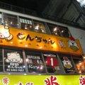 とんちゃん 渋谷店