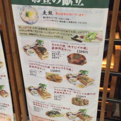 神戸六甲道・ぎゅんた 丸の内店