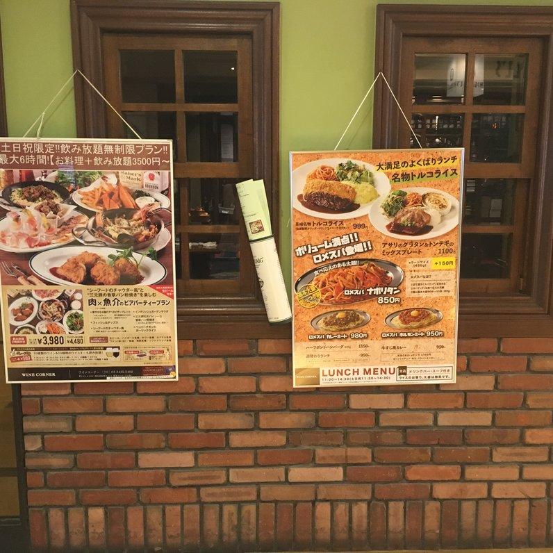ワインコーナー 浜松町店