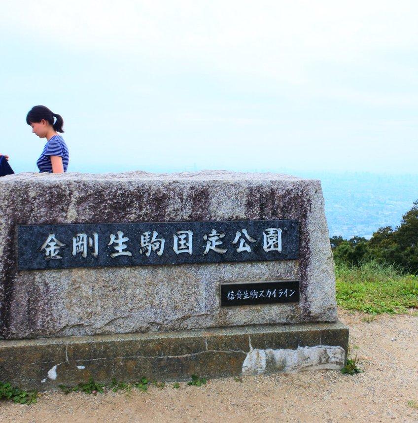 金剛生駒紀泉国定公園