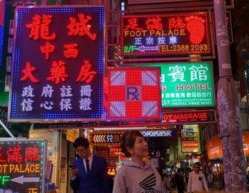香港初心者でも楽しめる、観光も抑えた1日プラン!香港らしい看板や風景・絶品飲茶・北京ダック