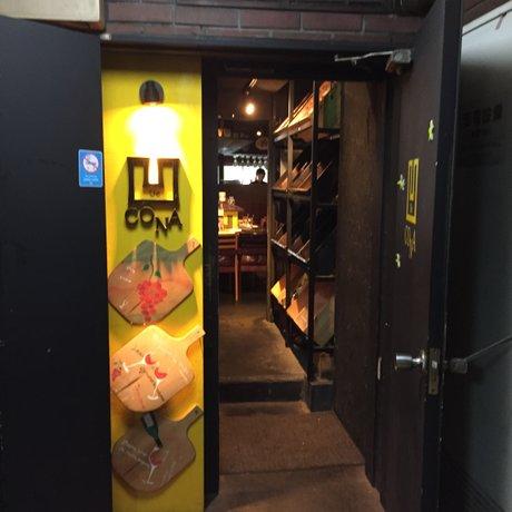CONA 渋谷店