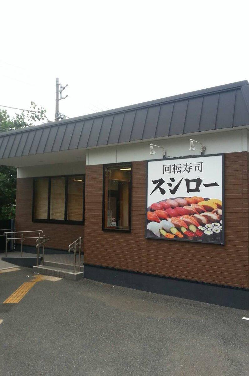 スシロー 横浜鶴見店