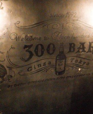 立ち飲みバー 銀座300BAR 銀座8丁目店