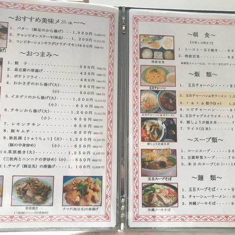 中華レストラン残波苑