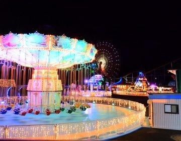 【関西のイルミネーションNo.1】イルミ×遊園地×クリスマーケット関西最大級の豪華すぎる世界を体験!