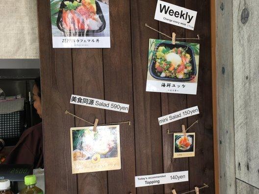 MAC 丼丸 汐留店