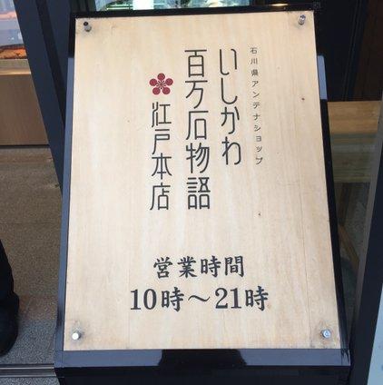 いしかわ百万石物語 江戸本店