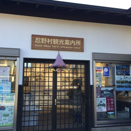 忍野村観光案内所