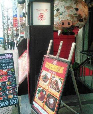 ベルサイユの豚 渋谷