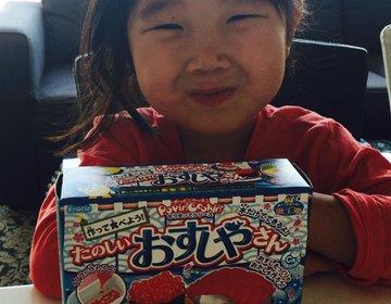 """【3歳】雨の日のおうち遊びは""""たのしいおすしやさん""""250円でおやつ作り♡"""