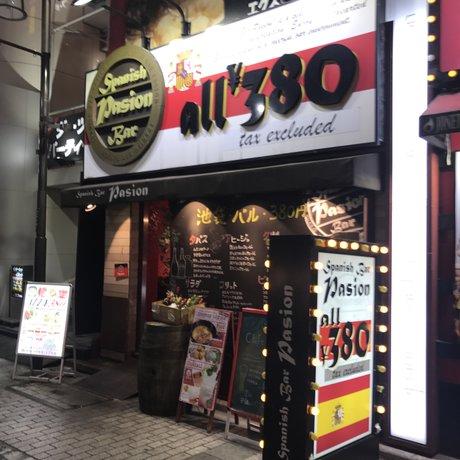 Spanish Bar Pasion 池袋店