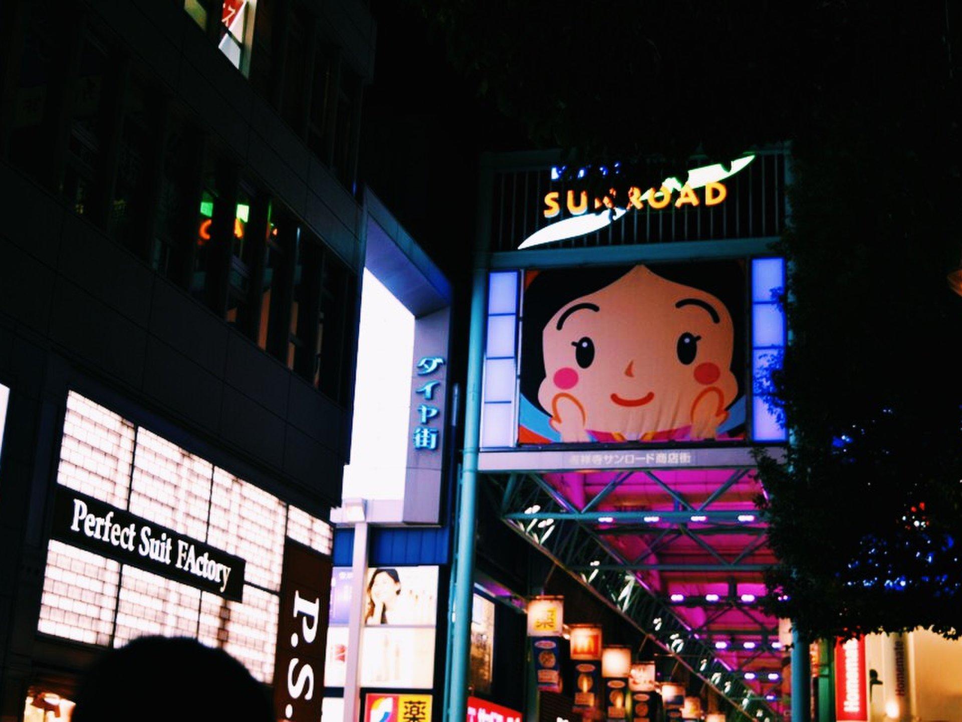 吉祥寺サンロード商店街振興組合