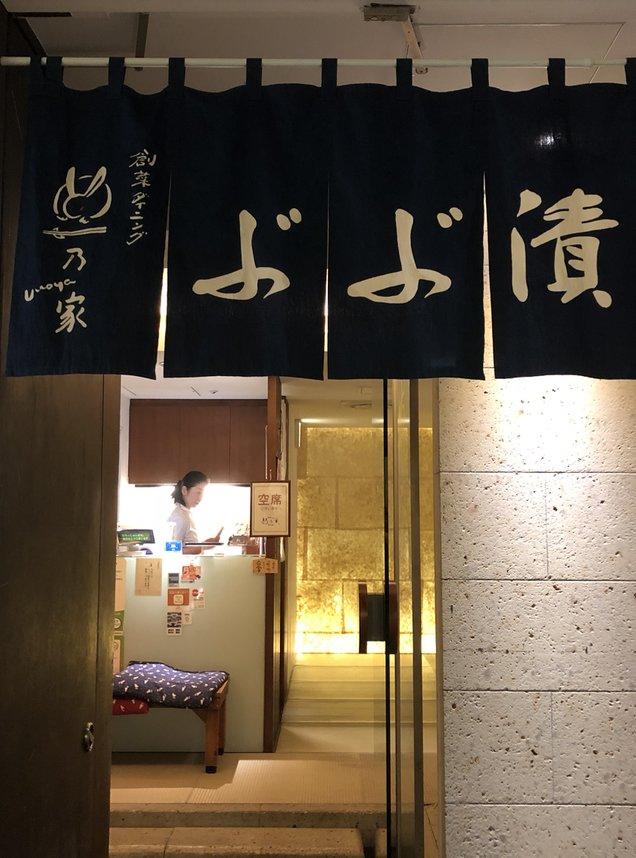 卯乃家 西新宿野村ビル店