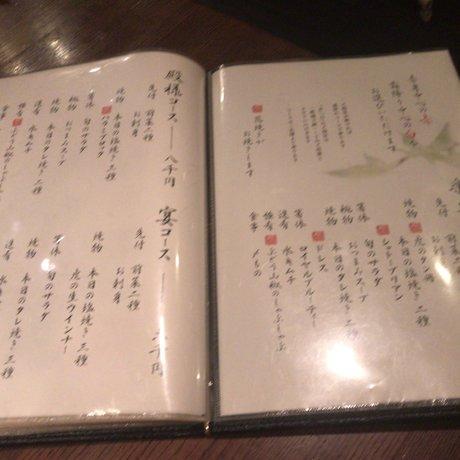 西中洲 楽久虎
