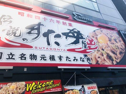 伝説のすた丼屋 渋谷宇田川町店